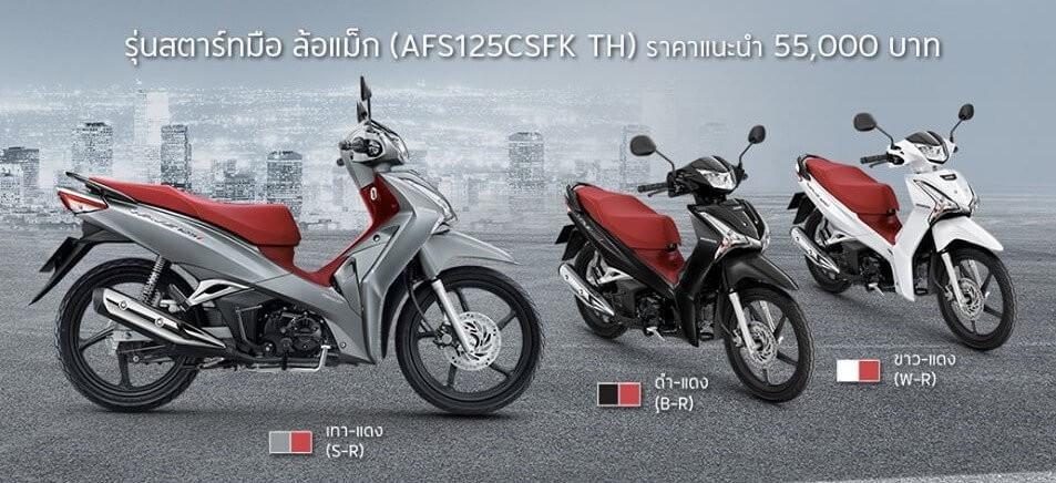 Honda-Motorcycle-มอเตอร์ไซค์-ฮอนด้า-20180821-AllNewHondaWave125i