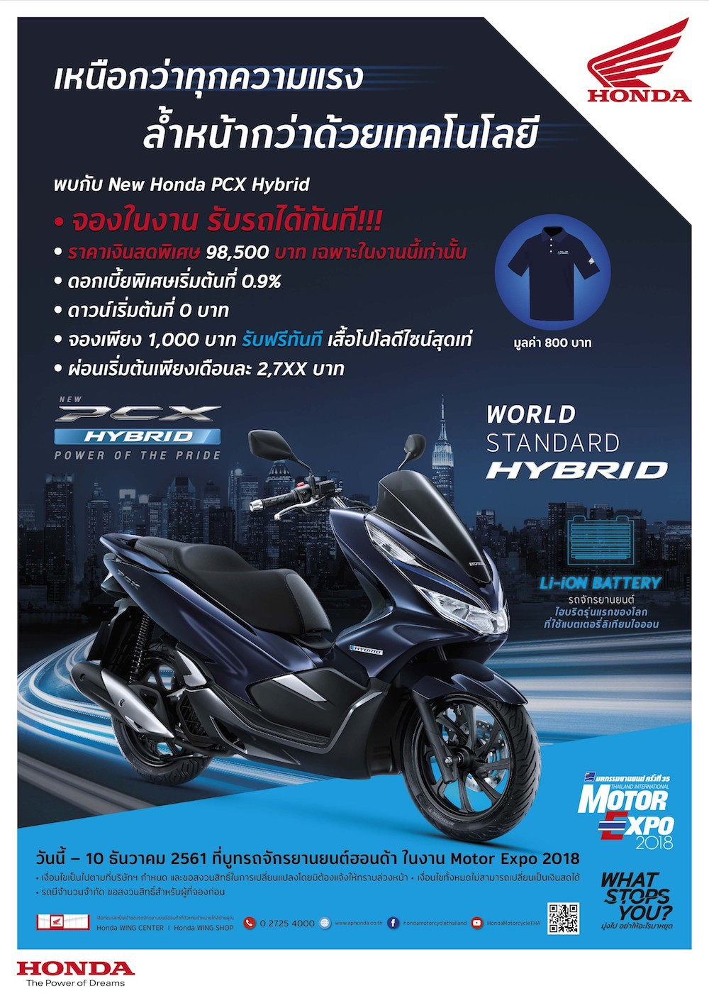 Honda-ฮอนด้า-โปรโมชั่น-ข่าวประชาสัมพันธ์-commuterbike-promotion-motorexpo2018-20181127