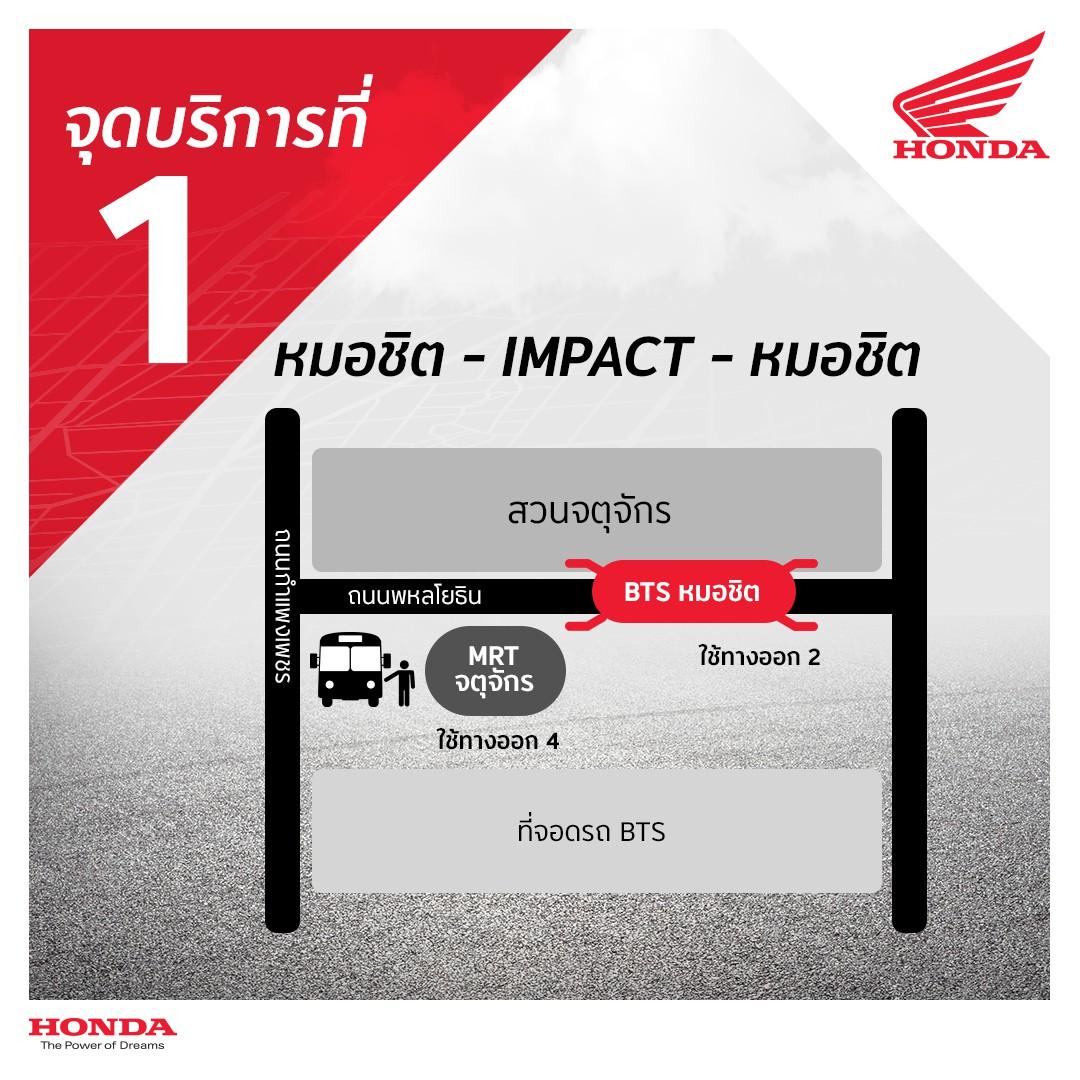 honda-ฮอนด้า-ข่าวประชาสัมพันธ์-how-to-go-motorexpo2018-20181127