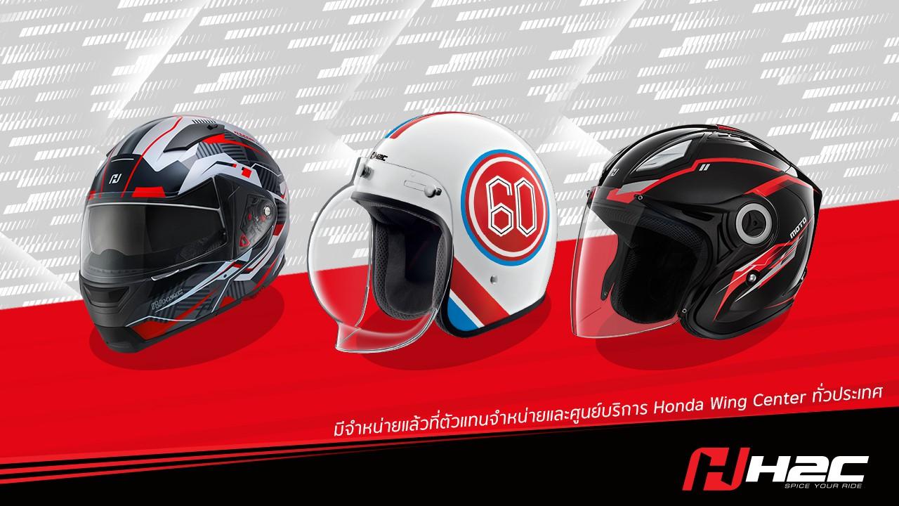 honda-ฮอนด้า-news-ข่าวประชาสัมพันธ์-helmet-cleaning-20190102