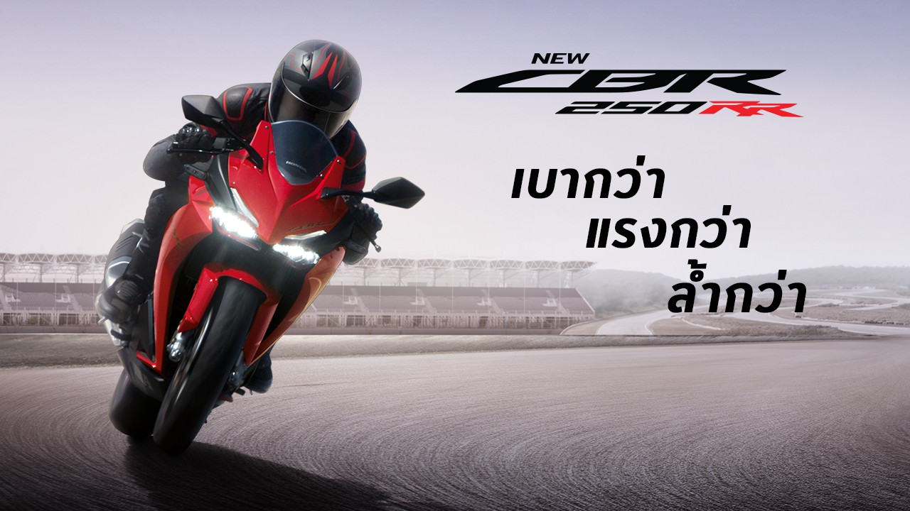 APHonda-ฮอนด้า-ข่าวผลิตภัณฑ์-new-cbr250rr