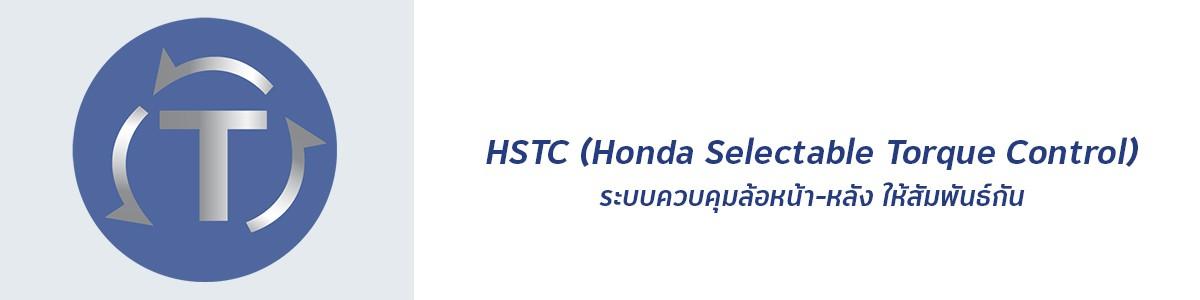 APHonda-ฮอนด้า-ข่าวผลิตภัณฑ์-digital-dial
