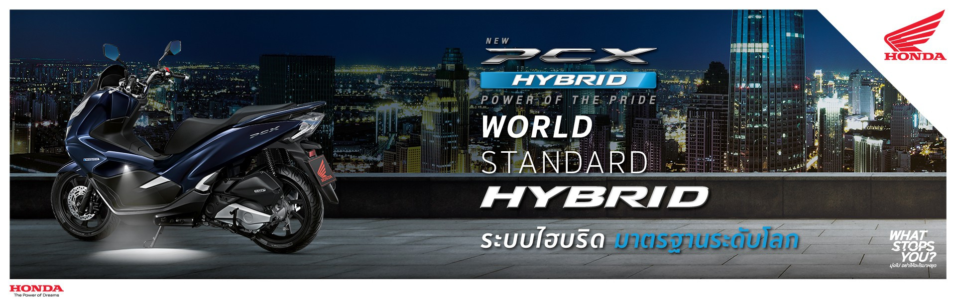 aphonda-banner-New PCX HYBRID