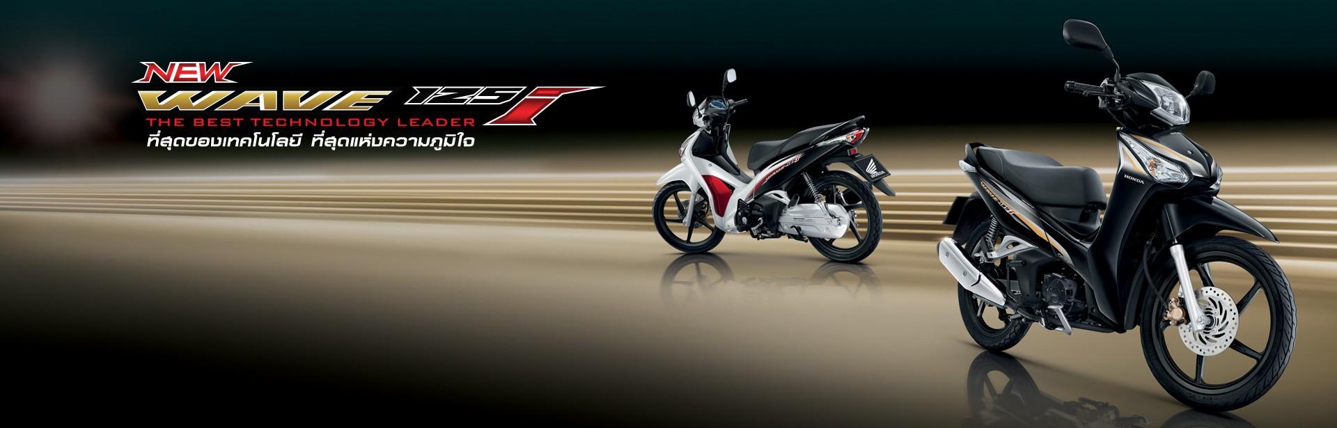 Honda-Motorcycle-มอเตอร์ไซค์-ฮอนด้า-wave125i-2015