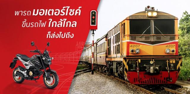 Honda-Motorcycle-มอเตอร์ไซค์-ฮอนด้า-ข่าวประชาสัมพันธ์-20180925-transportation-by-train