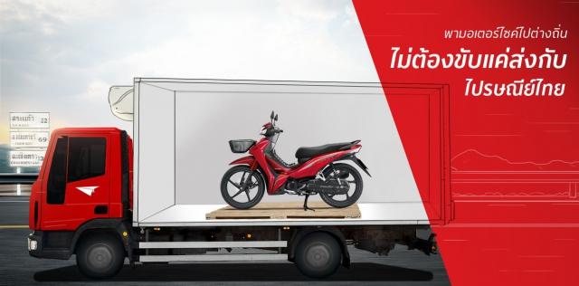 Honda-ฮอนด้า-ข่าวประชาสัมพันธ์-ข่าวผลิตภัณฑ์-news-transportation-by-logispost-20190215