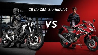 Honda-Motorcycle-มอเตอร์ไซค์-ฮอนด้า-cb-vs-cbr-News-ข่าวผลิตภัณฑ์-product-cb150r-cbr150r-cb300r-cbr300r