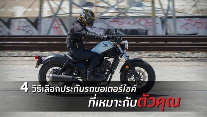 Honda-Motorcycle-มอเตอร์ไซค์-ฮอนด้า-20180312-ข่าวประชาสัมพันธ์-news-4-way-to-choose-insurance