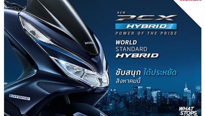 aphonda-ข่าวประชาสัมพันธ์-fisrt-new-honda-pcx-hybrid-20072018