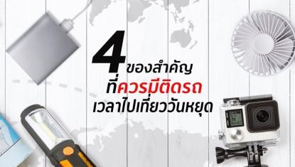 Honda-Motorcycle-มอเตอร์ไซค์-ฮอนด้า-ข่าวผลิตภัณฑ์-20180810-4items-for-holiday