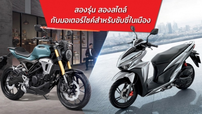 Honda-Motorcycle-มอเตอร์ไซค์-ฮอนด้า-ข่าวผลิตภัณฑ์-2-products-2-style-20082018