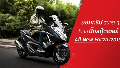 Honda-Motorcycle-มอเตอร์ไซค์-ฮอนด้า-20180918-trip-out-with-all-new-forza