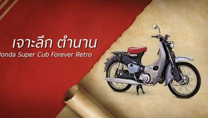 Honda-Motorcycle-มอเตอร์ไซค์-ฮอนด้า-ข่าวผลิตภัณฑ์-20183108-honda-super-cub-forever-retro