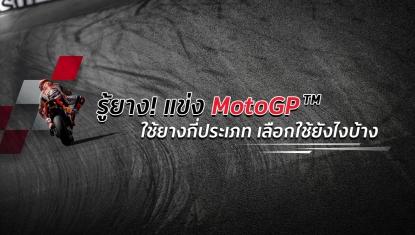 APHonda-ฮอนด้า-ข่าวผลิตภัณฑ์-categories-tire