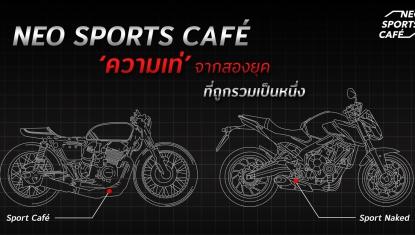 aphonda-ฮอนด้า-neo-sports-cafe