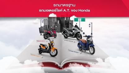 Honda-Motorcycle-มอเตอร์ไซค์-ฮอนด้า-Automatic-news--ข่าวประชาสัมพันธ์-about-Automatic-motorcycle