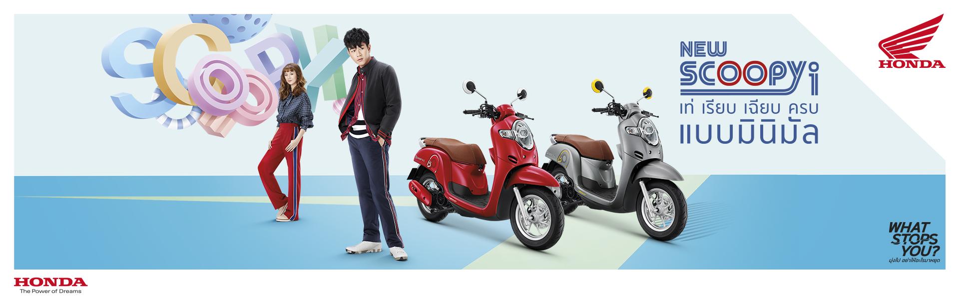Honda-Motorcycle-มอเตอร์ไซค์-ฮอนด้า-scoopy-i-2018