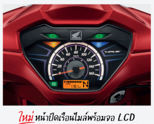 New Design Meter with LCD