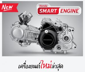 All New Honda Wave110i 2021_Honda Smart Engine
