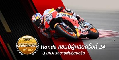 honda-ฮอนด้า-ข่าวประชาสัมพันธ์-24-dna-sport-20181115