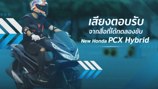 Honda-Motorcycle-มอเตอร์ไซค์-ฮอนด้า- PCX Hybrid press test riding-Information-ข่าวผลิตภัณฑ์-20180808