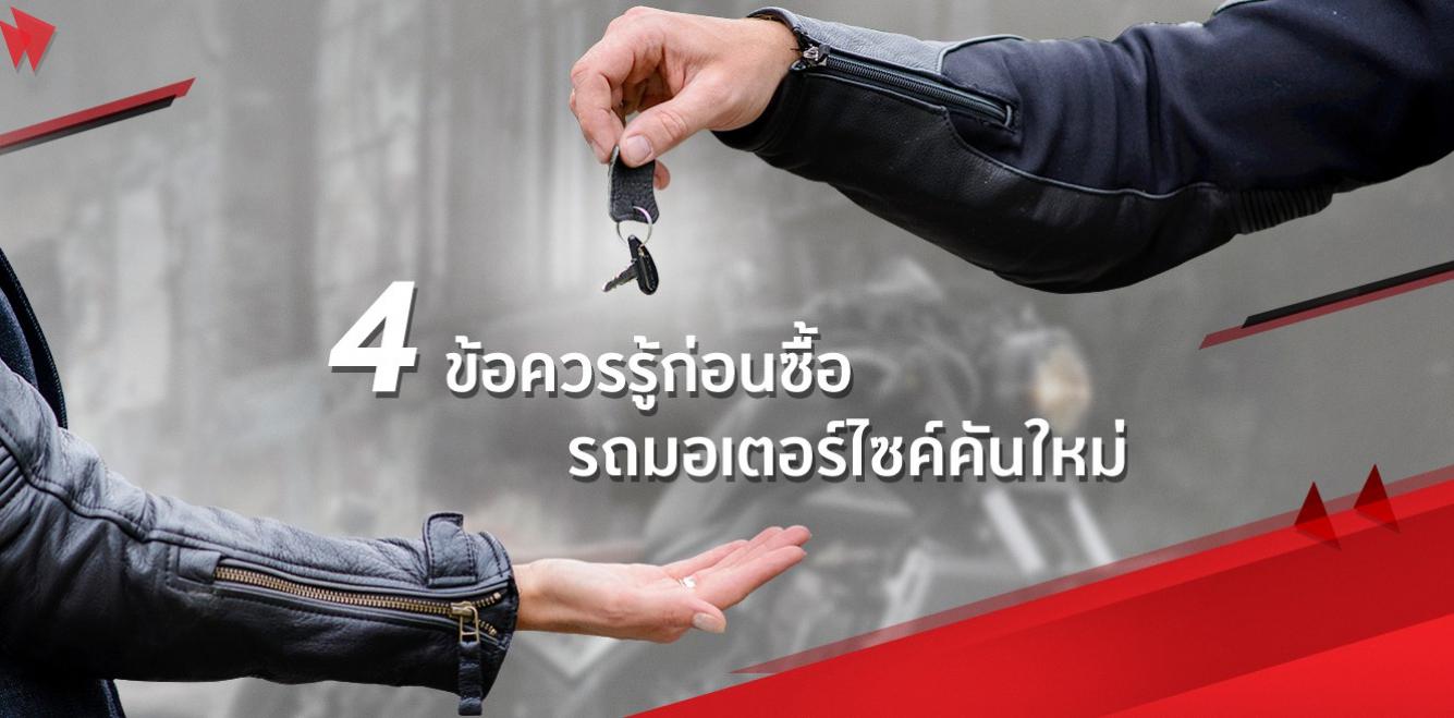 APHonda-ฮอนด้า-ข่าวผลิตภัณฑ์-4 ข้อควรรู้ก่อนซื้อ รถมอเตอร์ไซค์คันใหม่