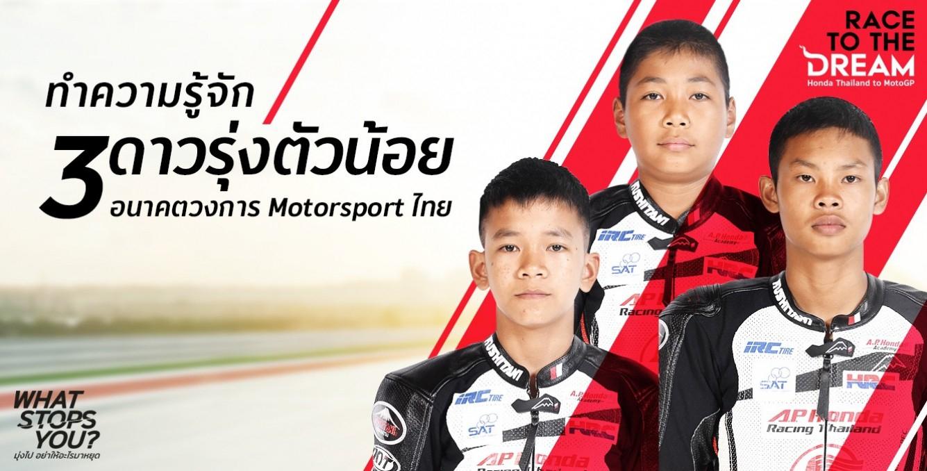 APHonda-ฮอนด้า-ข่าวมอเตอร์สปอร์ต-3-risingstar-motorsport