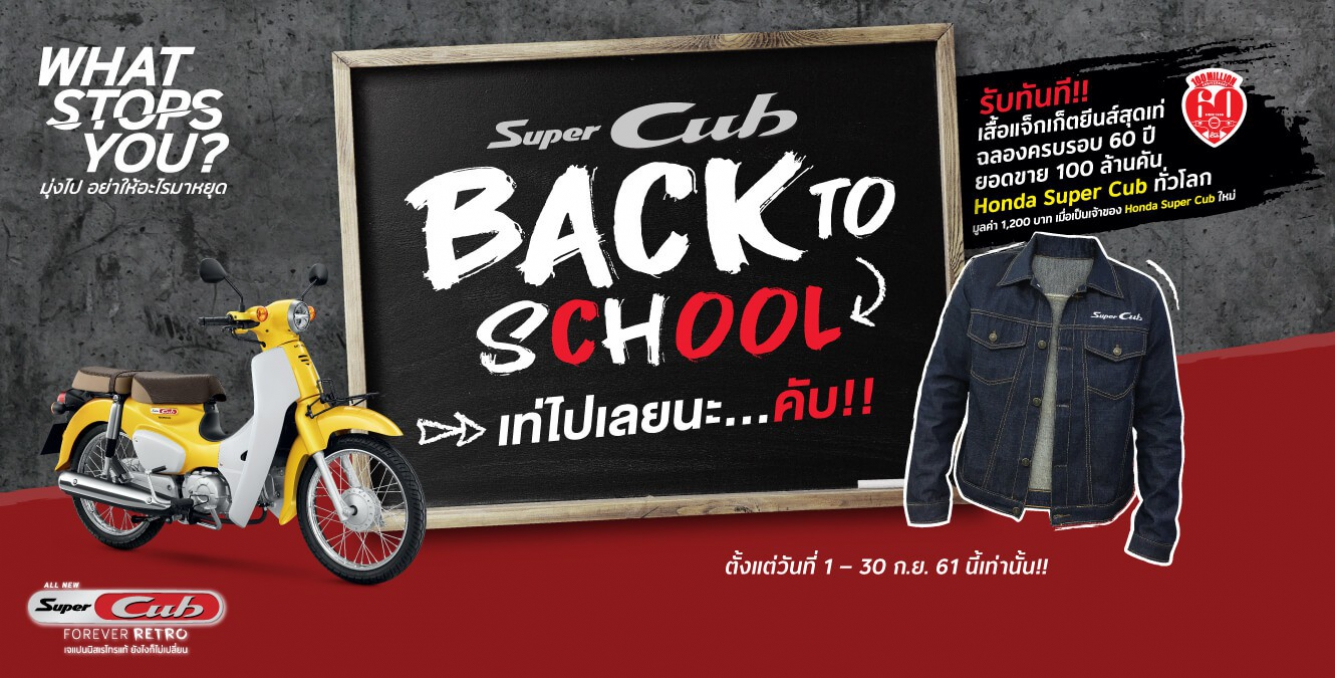 aphonda-ข่าวผลิตภัณฑ์-20180625-super-cub-back-to-school