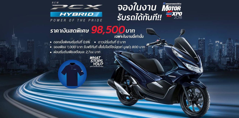 honda-ฮอนด้า-ข่าวประชาสัมพันธ์-newpcxhybrid-promotion- NewPCXHybrid-motorexpo2018-20181202