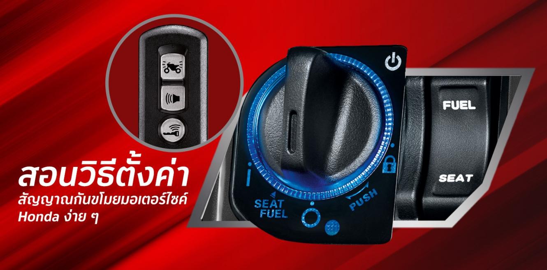 honda-motorocycle-มอเตอร์ไซค์-honda-ฮอนด้า-ข่าวผลิตภัณฑ์-burglar-alarm