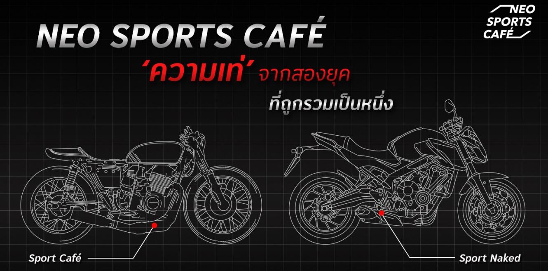 aphonda-ฮอนด้า-neo-sports-cafe-20190419