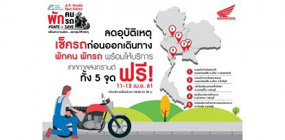 Honda-Motorcycle-มอเตอร์ไซค์-ฮอนด้า-20180411-ข่าวประชาสัมพันธ์-aphonda-Songkarn-safety