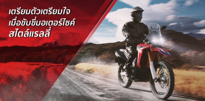 Honda-Motorcycle-มอเตอร์ไซค์-ฮอนด้า-20180822-rally-style-bike