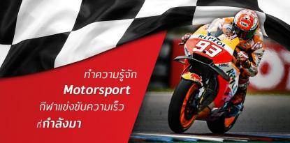 Honda-Motorcycle-มอเตอร์ไซค์-ฮอนด้า-ข่าวประชาสัมพันธ์-20180914-about-motorsport