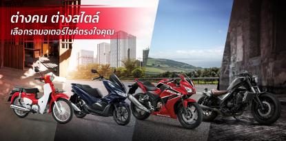 Honda-ฮอนด้า-ข่าวประชาสัมพันธ์-personality-style-motorcycle-20181116