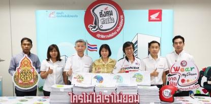 Honda-ฮอนด้า-ข่าวกิจกรรมเพื่อสังคม-helmet-project