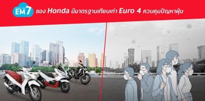 honda-motorocycle-มอเตอร์ไซค์-honda-ฮอนด้า-ข่าวผลิตภัณฑ์-em7-vs-euro4