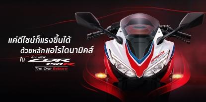 APHonda-ฮอนด้า-ข่าวผลิตภัณฑ์-aerodynamic-all-new-cbr150r