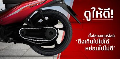 APHonda-ฮอนด้า-ข่าวผลิตภัณฑ์-chain-adjustment