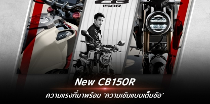 APHonda-ฮอนด้า-ข่าวผลิตภัณฑ์-new-cb150r-the-streetster-concept