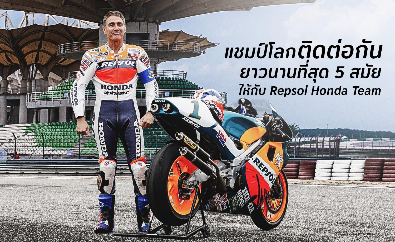 Honda-bigbike-Motorcycle-มอเตอร์ไซค์-ฮอนด้า-ข่าวประชาสัมพันธ์-20181030-the-best-of-repsol-honda-team