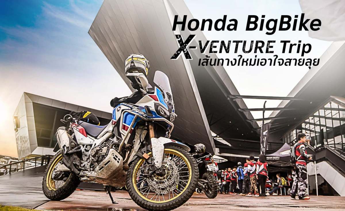 Honda-bigbike-Motorcycle-มอเตอร์ไซค์-ฮอนด้า-ข่าวประชาสัมพันธ์-20180904-x-venture-trip-udon