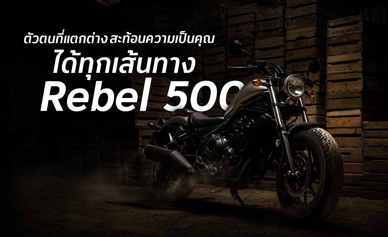 ฮอนด้า-บิ๊กไบค์-Honda-BigBike-rebel-500-express-yourself-20181207