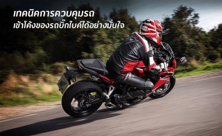 aphonda-bigbike-ข่าวผลิตภัณฑ์-20180720-control-bigbike-on-curve-road