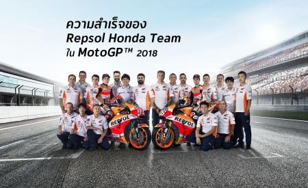 honda-bigbike-ฮอนด้า-บิ๊กไบค์-ข่าวประชาสัมพันธ์-repsol-honda-team-motogp-2018-20181203