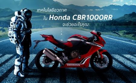 Honda-BigBike-ฮอนด้า-บิ๊กไบค์-space-technology-honda-cbr1000rr