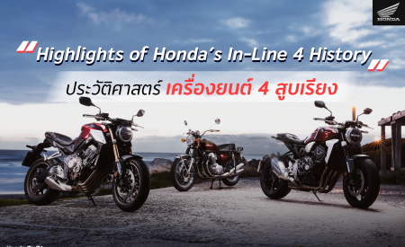 HIGHLIGHTS OF HONDA'S  IN-LINE 4 HISTORY