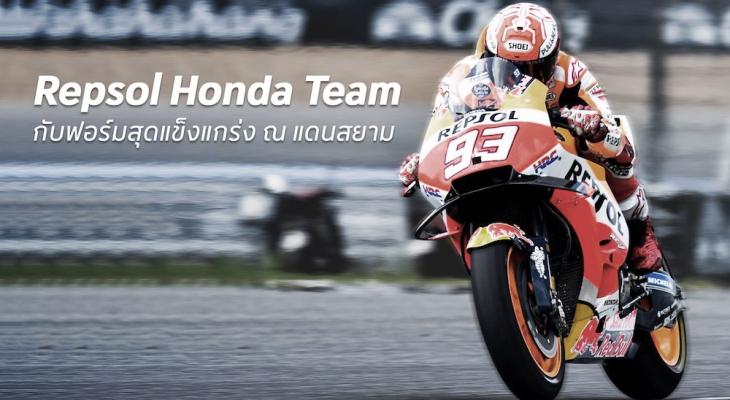 Repsol Honda Team กับฟอร์มสุดแข็งแกร่ง ณ แดนสยาม