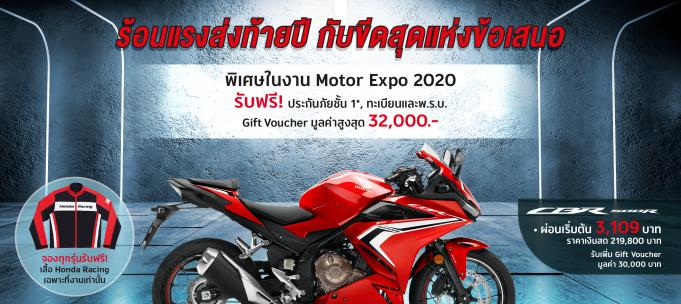 Promotion Moto Expo 2020
