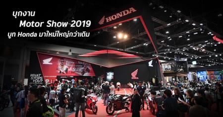 Honda-BigBike-ฮอนด้า-บิ๊กไบค์-ข่าวประชาสัมพันธ์-motor-show-2019